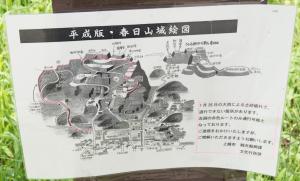 春日山城・土砂崩れ