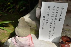 九度山・慈尊院・みくじ石