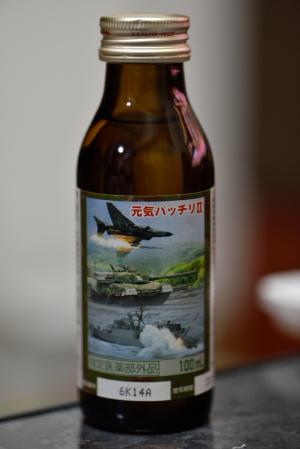 自衛隊広報センター・元気バッチリ2