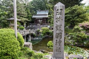 臼杵城・護国神社