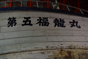 第五福竜丸展示館・船体