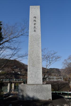相模ダム・殉職者の碑