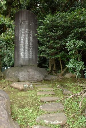 神奈川県水道記念館・水道記念碑