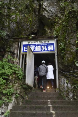 日原鍾乳洞・入口