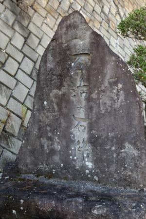 万治の石仏・岡本太郎の石碑