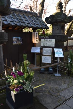 上野・ぼたん苑入り口